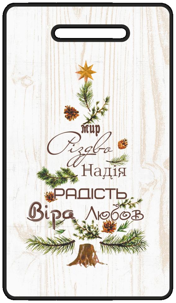 """Кухонная доска из дерева 18,5х33см """" Мир Різдво Надія"""""""