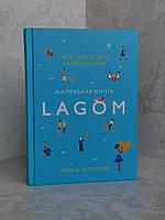 """Книга """"Lagom. Секрет шведского благополучия"""" в подарочной упаковке. Лола А.Экерстрём, фото 2"""