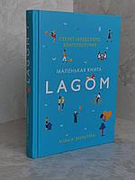 """Книга """"Lagom. Секрет шведского благополучия"""" в подарочной упаковке. Лола А.Экерстрём, фото 3"""