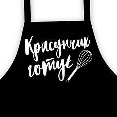 """Фартук подростковый черный с надписью """"Красунчик готує"""""""