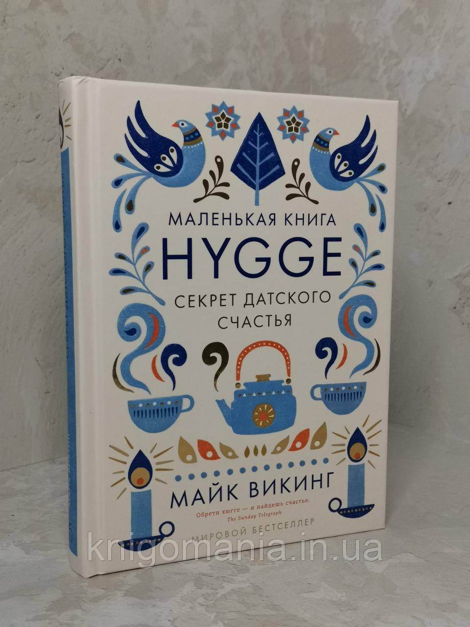 """Книга """"Hygge. Секрет датского счастья"""" Майк Викинг"""