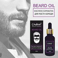 Масляна сироватка для росту бороди