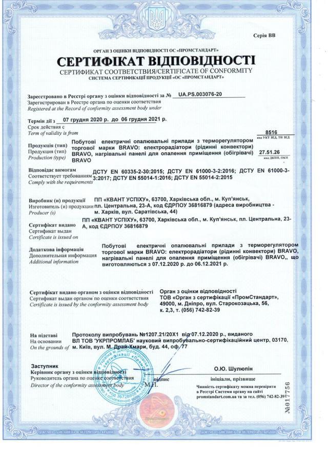Сертифікат відповідності радіатори BRAVO