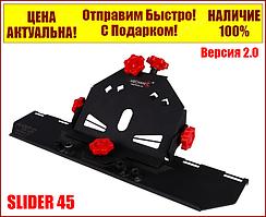Насадка Mechanic Slider 45* на УШМ 125 мм для чистого різу під кутом 45* версія 2.0