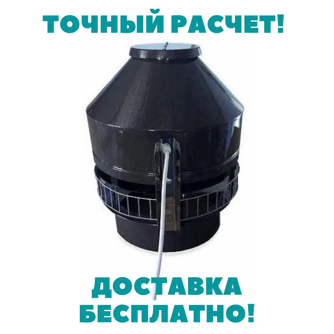 Димосос даховий Супутник 2500 для мангала, каміна, барбекю діаметр( 2400 м3/год ), Супутник 2500