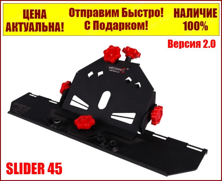 Насадка Mechanic Slider 45* на УШМ 125 мм для чистого реза под углом 45* версия 2.0