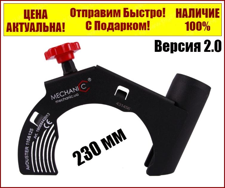 Защитный кожух от пыли Mechanic Air Duster 230 мм для болгарки , версия2.0
