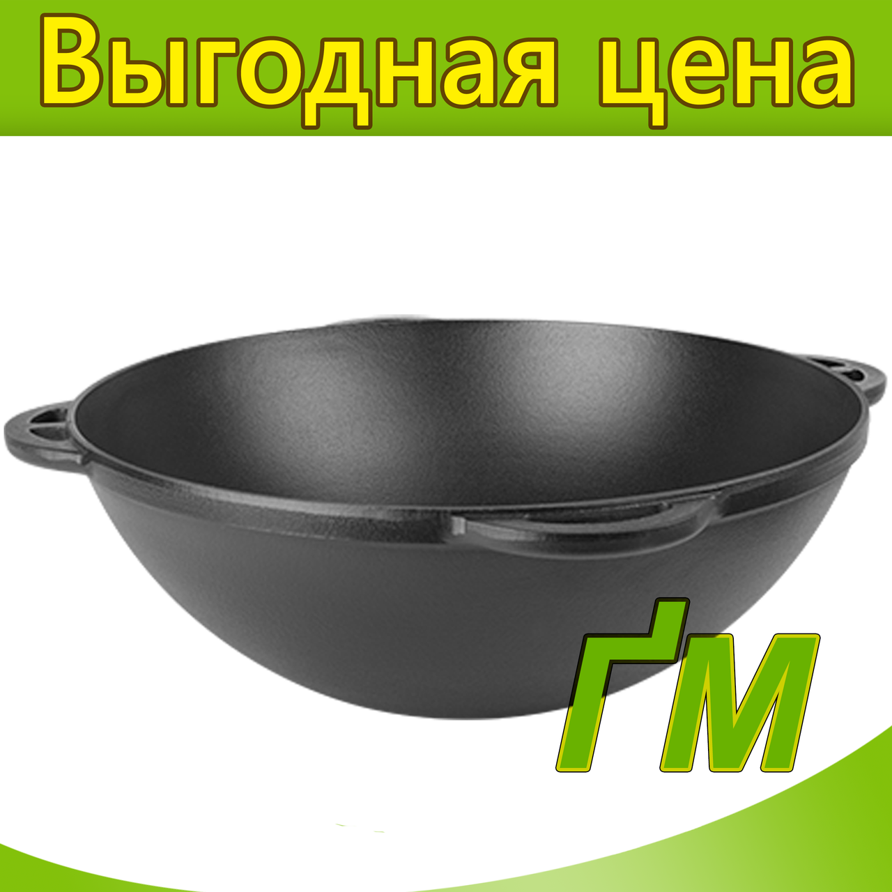 Казан азиатский (матовая эмаль), 8 л.