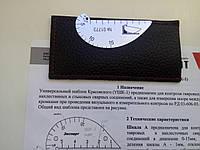 УШК-1(Универсальный шаблон Красовского),возможна калибровка в УкрЦСМ, фото 1