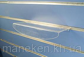 Полиця з кріпленням на економ-панель прозора пластикова з закругленням