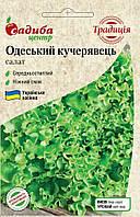 Насіння Салат  Одеський кучерявець, 2 г. СЦ Традиція