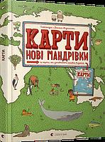 Книга Карти. Нові мандрівки