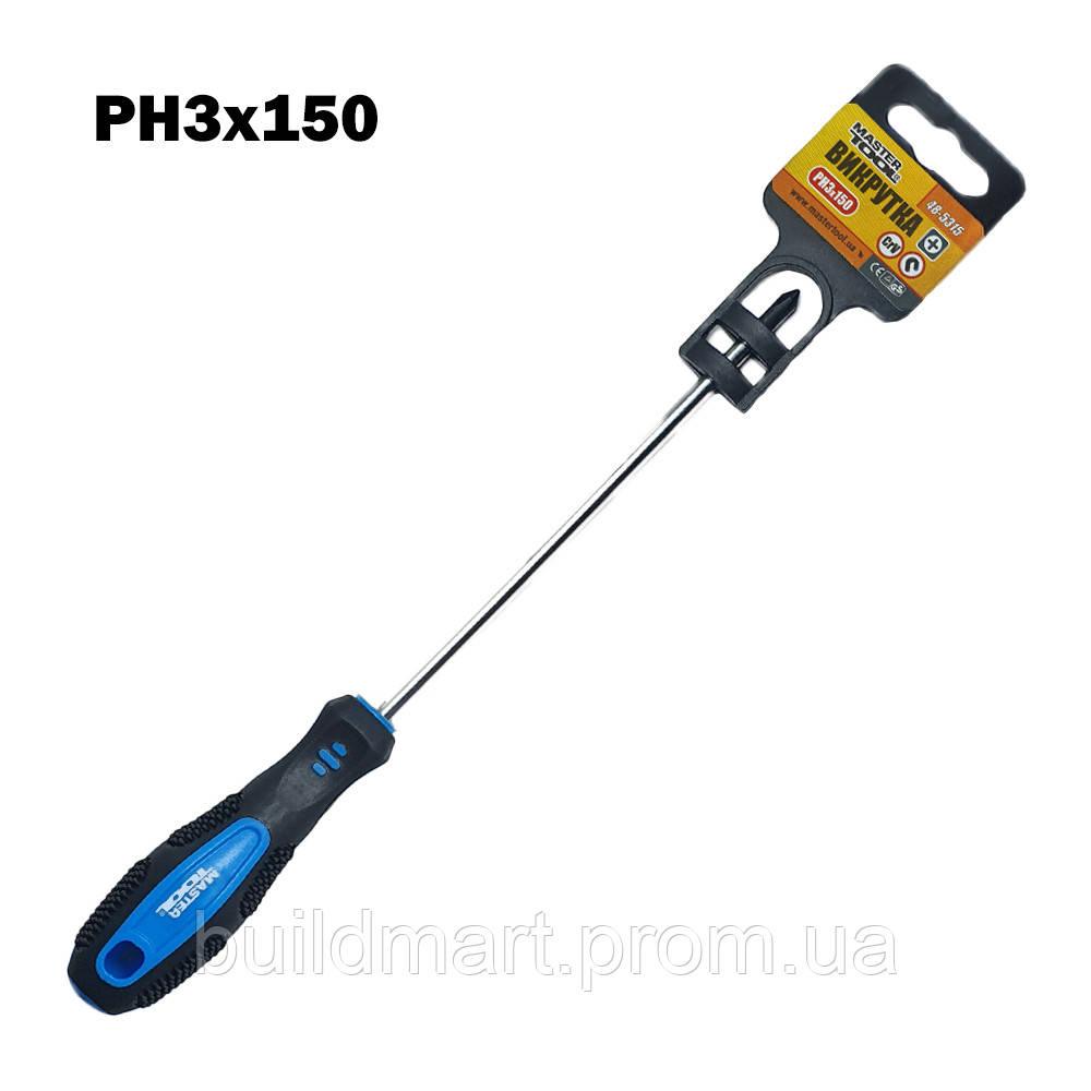Отвертка MasterTool РН3 150мм (шт.)