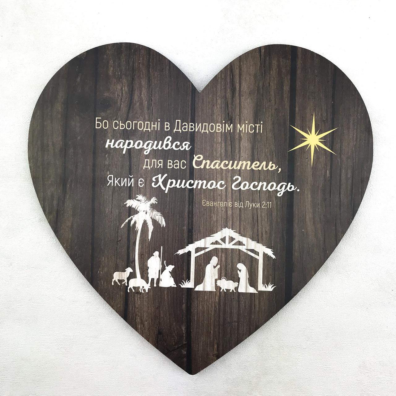 """Декоративная деревянная табличка-сердце 24х23см """"Бо сьогодні"""""""