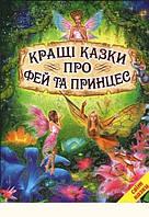 """""""Кращі казки про фей та принцес"""" серія """"Світ казки"""", фото 1"""
