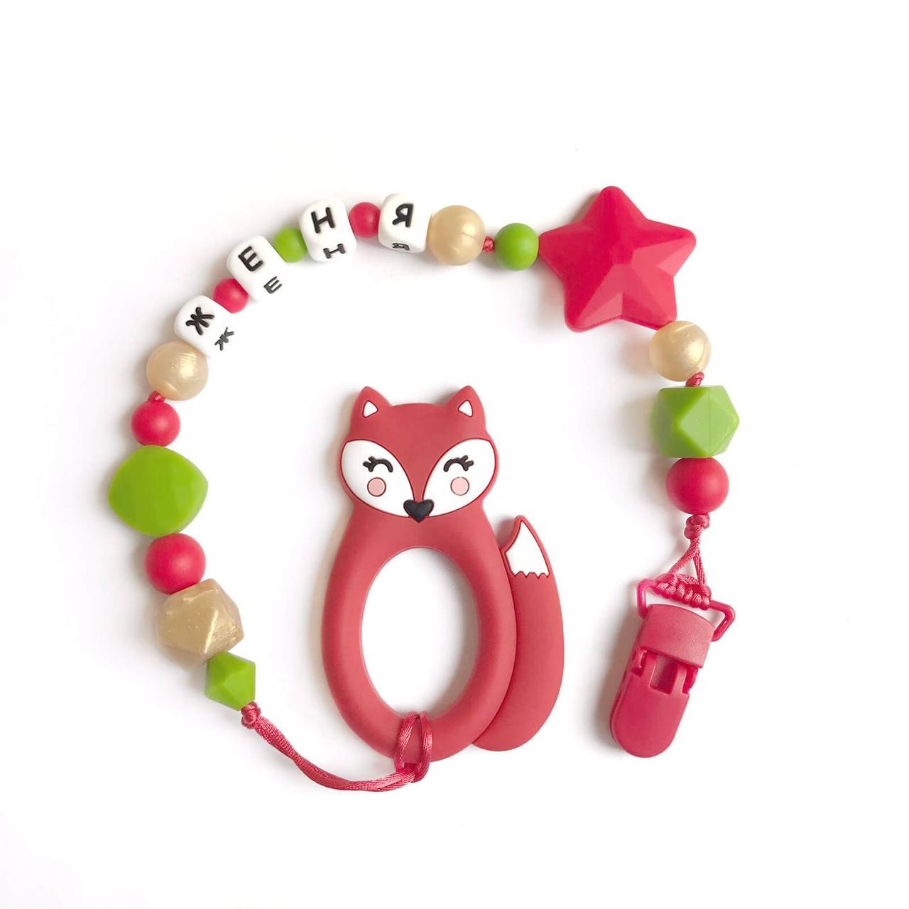 Лисичка красная, Именной силиконовый грызунок, прорезыватель для зубов