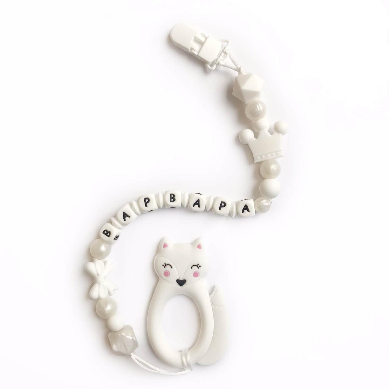 Лисичка белая, Именной силиконовый грызунок, прорезыватель для зубов