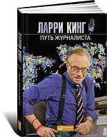 Путь журналиста. Ларри Кинг (Larry King)