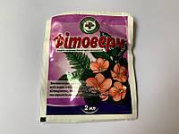 Биоинсектицид Фитоверм. 2 мл/Фітоверм