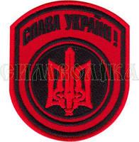 Нашивний знак Слава Україні червоно-чорний