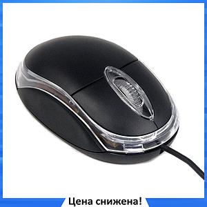 Мышка MOUSE MINI G631/KW-01 - Компьютерная Оптическая Проводная Мышь