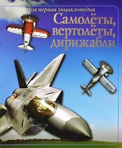 """Вон Хардести """"Самолеты, вертолёты, дирижабли. Моя первая энциклопедия"""" (подарочное издание)"""
