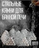 Пирамидки из нержавеющей  стали  ПроМеталл для банных печей., фото 1
