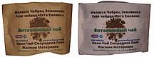 Трав'яний вітамінний для імунітету і від застуди чай 11 компонентів 50 г (Свіжий урожай)