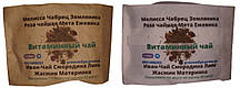 Травяной витаминный для иммунитета и от простуды чай 11 компонентов 25 г (Свежий урожай)