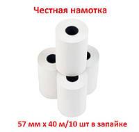 Кассовая лента термо, чековая термо лента 57 мм, длина 40м. Запайка/комплект 10 шт