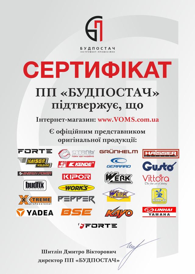 VOMS.com.ua надійний інтернет магазин садобої техніки, побутової техніки, будівельної техніки, мото техніки, аграрної техніки