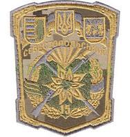 Нашивний знак 15 Гірсько-Піхотний Батальйон  сіті з липучкою