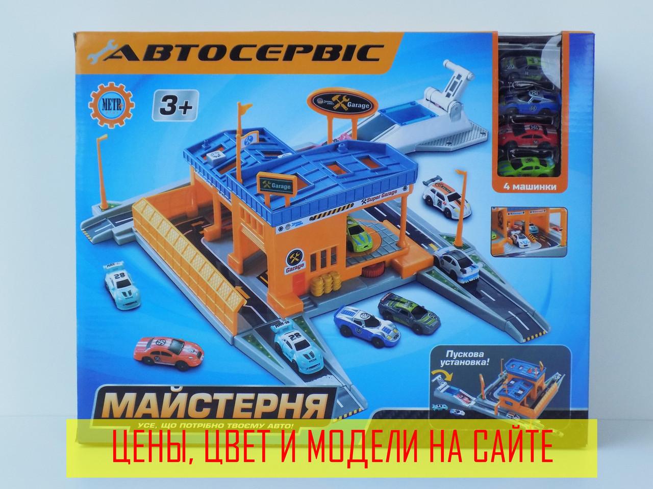 Детский гараж Автосервис