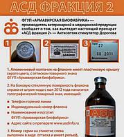 АСД 2Ф для лечения людей и животных