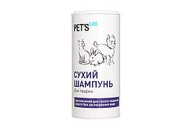 Сухой шампунь для собак, котов и грызунов 180гр, PET'S LAB