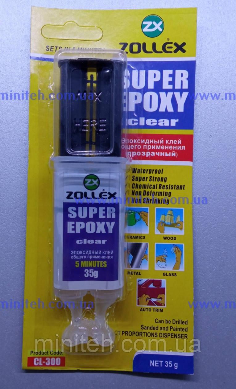 Клей епоксидний універсальний 35 р. 2-комп. (шприц) CL-300 (ZOLLEX)