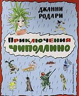 """Джанни Родари """"Приключения Чиполлино"""" (иллюстрации Михаила Майофиса)"""