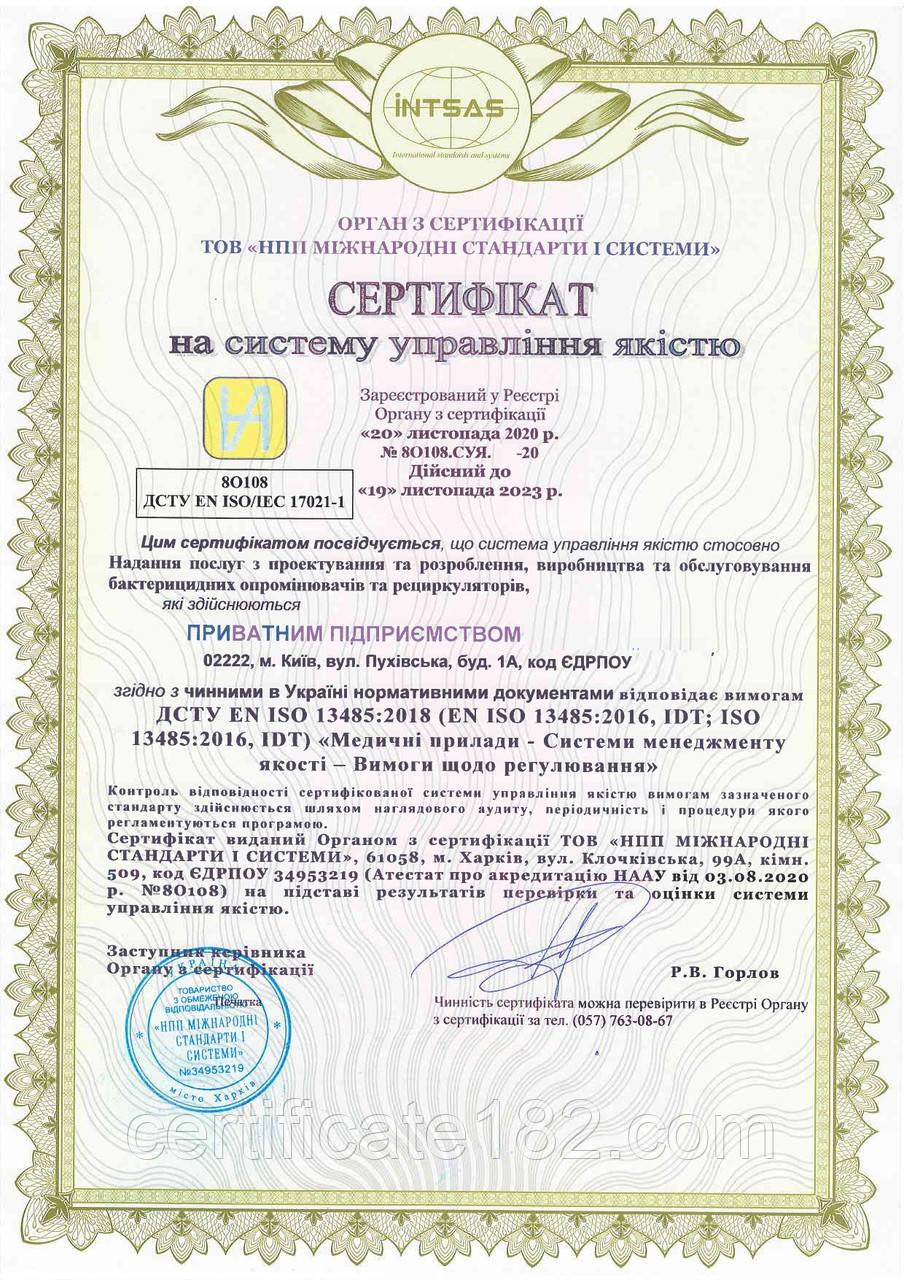 Сертификация на соответствие ДСТУ EN ISO 13485:2018 (EN ISO 13485:2016; ISO 13485:2016)