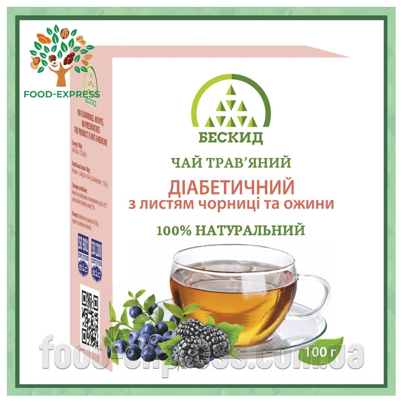 Чай трав'яний «Діабетичний» з листям чорниці та ожини 100г