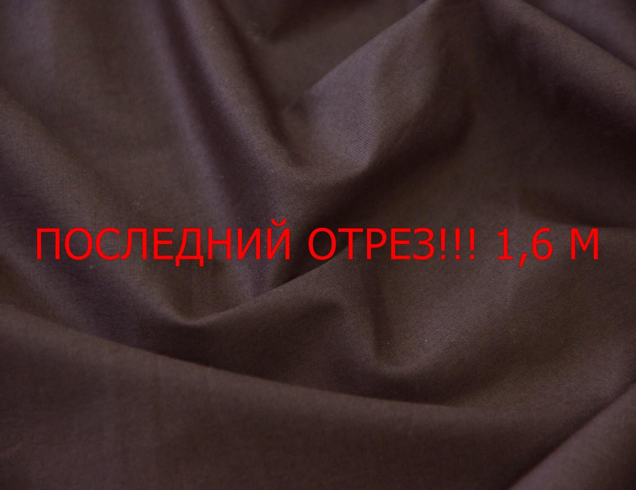 Последний отрез 1,6м. Рубашечная ткань итальянская хлопковая с эластаном однотонная коричневого цвета Z 17