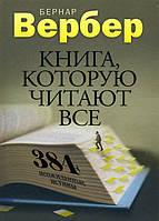 Книга, которую читают все. 384 неожиданные истины - Бернар Вербер (978-5-386-10780-2)