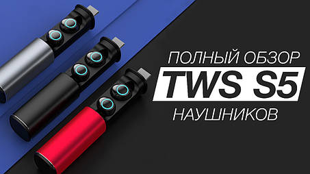 ОБЗОР НАУШНИКОВ TWS S5