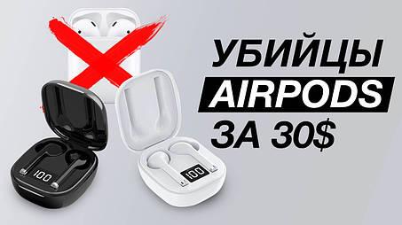 УБИЙЦЫ AIRPODS ЗА 30$