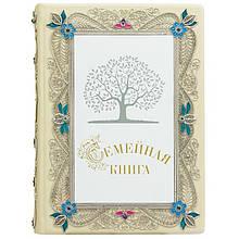 """Книга в кожаном переплете украшена серебром, драгоценными камнями """"Семейная книга"""" в подарочном футляре"""