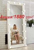 Акция! Зеркало с Лампочками с подсветкой 180*80 см! Большое Напольное гримерное Зеркало в полный рост.