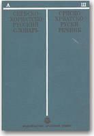 Сербско-хорватско-русский словарь