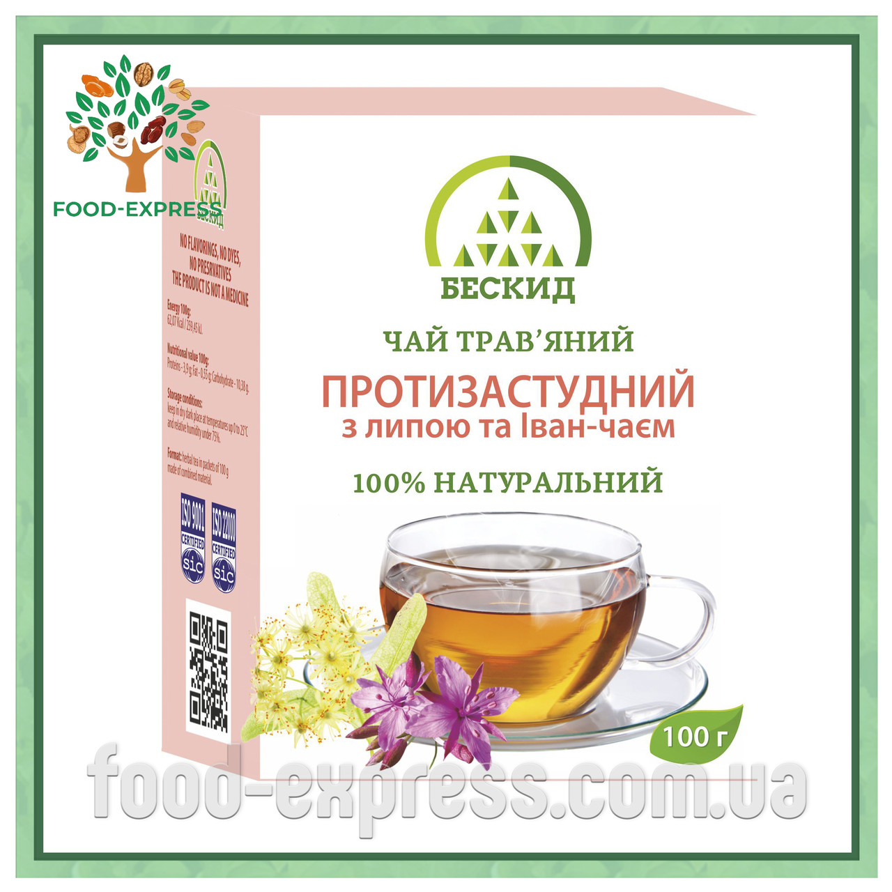Чай трав'яний «Протизастудний» з липою а Іван-чаєм 100г