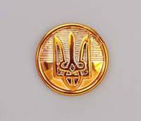 Ґудзик малий ЗСУ золотий пластмасовий