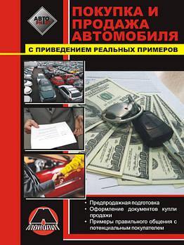 Покупка и продажа автомобиля. Предпродажная подготовка. Оформление документов купли / продажи автомобиля