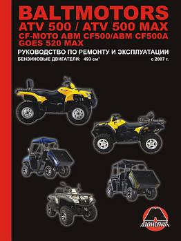Квадроцикли Baltmotors ATV500 / CF Moto ABM CF500 / GOES 520 MAX Керівництво по ремонту та експлуатації
